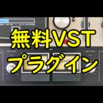 【2018年版】導入必須!オススメ無料VSTプラグイン24選【フリー】